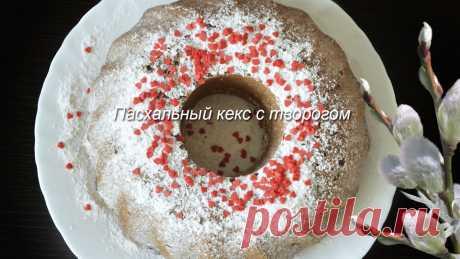 Пасхальный кекс с творогом