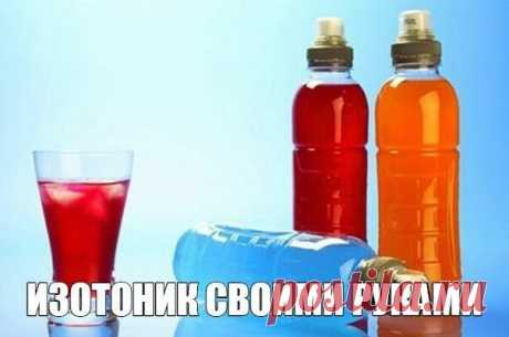 ИЗОТОНИК СВОИМИ РУКАМИ / Спортивная женщина!