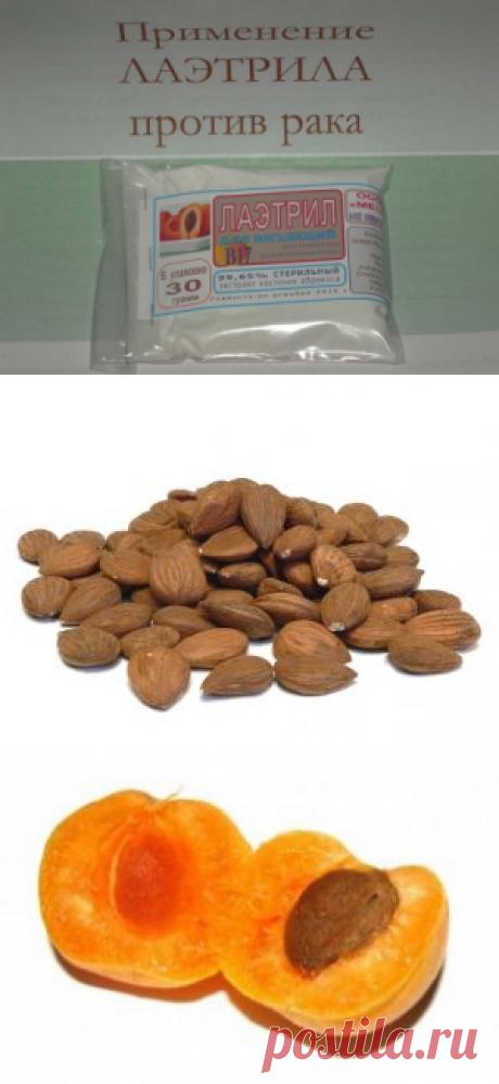 средство против рака  Лаэтрил - витамин в17 - амигдалин купить в Москве