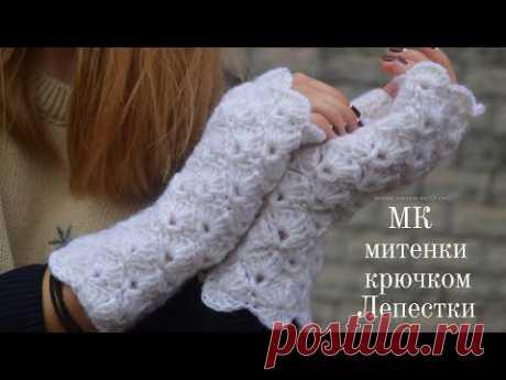 🔴 МК митенки Лепестки 🔴 вязание крючком пряжа Кауни