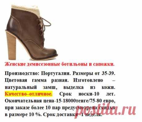 Обувь из Порту! оптом и розница