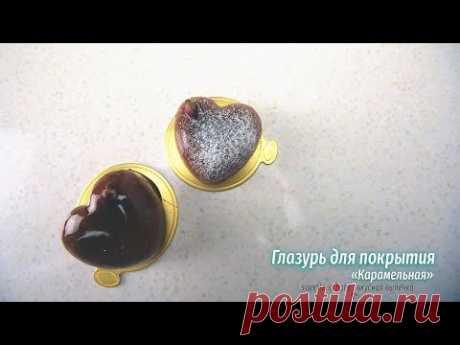 Глазурь для покрытия Тортов и пирожных/ Карамельная глазурь - YouTube