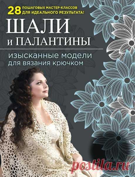 Книга - альбом«Шали и палантины»