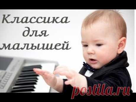 ♫ Классическая музыка для детей (Classical music for children).