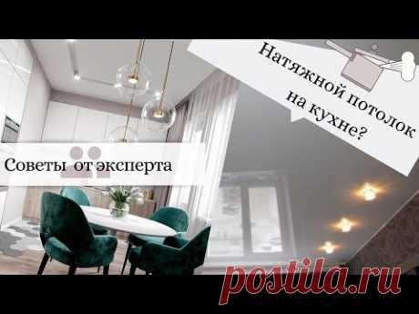 Как выбрать натяжные потолки |IDEAL|Кухни Гармония - YouTube