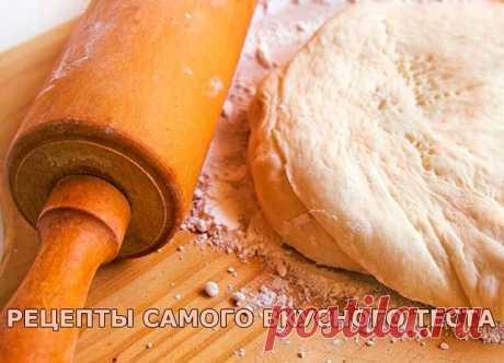 Рецепты самого вкусного теста. Обязательно поделитесь с друзьями  1. Кефирное тесто с сыром Ингредиенты: - 1 чашка кефира - 1 чашка тертого сыра - 0,5 чайной ложки соли - 2/3 чайной ложки соды - 1 чайная ложка сахара - 2 стакана муки Если Вы натрете сыр на крупной терке, то получатся отличные лепешки и сосиски в тесте, а если на мелкой — получится хорошее тесто для другой мелкой выпечки, например рогаликов и т.д.  2. Пресное тесто на сметане Ингредиенты: - 1 стакан сметаны...