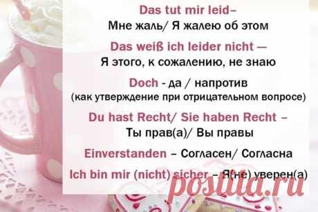 (3) Немецкий язык для жизни, работы и учёбы