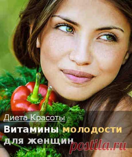 Диета красоты, которая поможет сохранить молодость. Витамины для женщин!