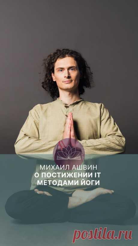 Сегодня у нас в гостях выпускник Международного Открытого Йога Университета, успешный и популярный преподаватель йоги в Москве, куратор очной группы 3 курса в МОЙУ и куратор проекта «IT, йога и английский» — Михаил Ашвин.