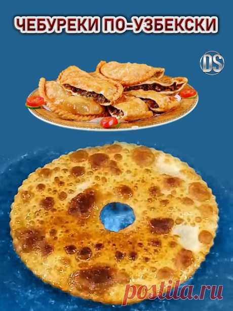 Чебуреки по-узбекски (рецепт).        Чебуреки по-узбекски. Пошаговый видео рецепт приготовления настоящих узбекских чебуреков. Чебуреки по-узбекски обладают отменным, неповторимым вкусом. Готовятся они из очень тонкого теста, которое не рвется, а сочная, аппетитная мясная начинка просто приводит в восторг.