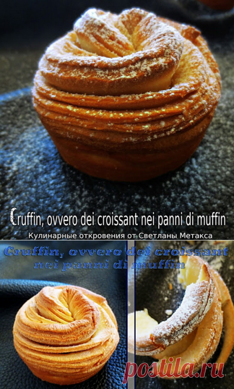 We bake Kraffina - it is remarkable naivshusneyshy and most beautiful baking, a hybrid of muffin and croissant.