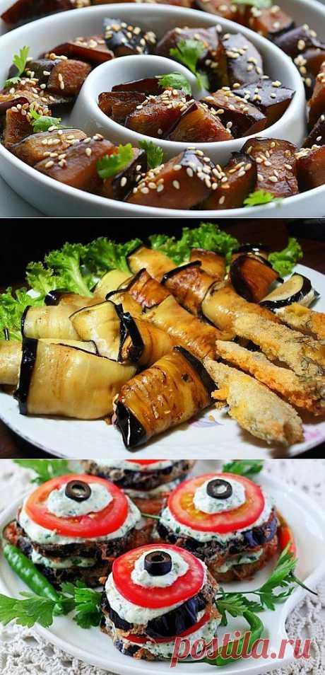 5 быстрых и вкусных закусок с баклажанами / Простые рецепты