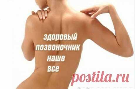 «Осевший» позвоночник - невидимая причина наших болезней      С возрастом мускулы человека становятся дряблыми, ткани не получают достаточного питания, вследствие чего хрящи и диски между позвонками разрушаются. Позвоночник «усыхает», потому люди к 60-70 го…