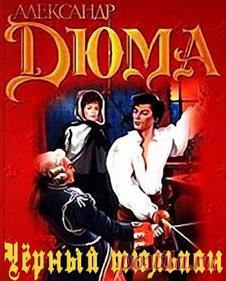 Дюма Александр - Черный тюльпан. Слушать аудиокнигу онлайн