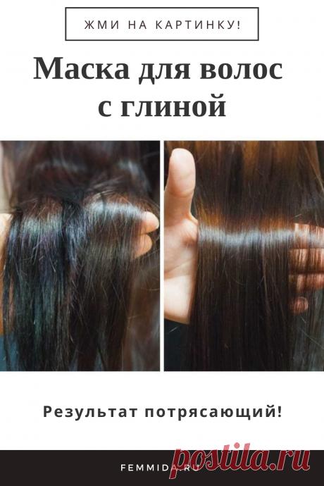 Маска для волос с глиной. Результат потрясающий!