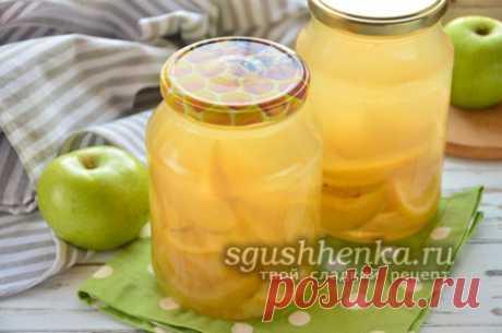 Яблочный компот с лимоном на зиму, без стерилизации – рецепт с фото пошагово