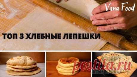 """3 рецепта вкуснейших лепешек на сковороде 3 простых рецепта лепешек на сковороде на любой вкус: с сыром, с зеленью или полая """"с кармашком"""" для любимой начинки. Выбирайте свой вариант и готовьте побольше, вам точно захочется добавки:)Подробный..."""