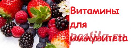 Польза витамин для иммунитета | Советы целительницы