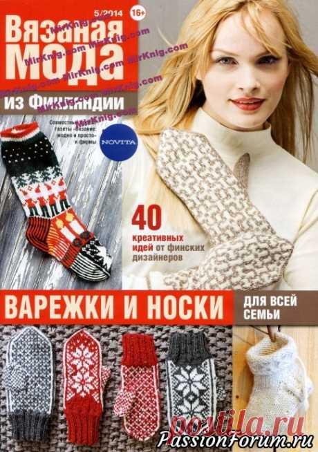 Варежки и носки | Вязание для женщин спицами. Схемы вязания спицами