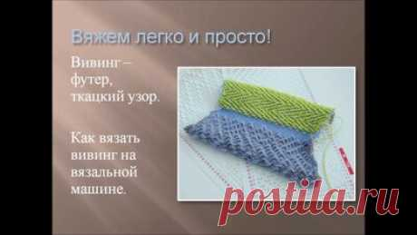 Вивинг, футер, ткацкий узор Как вязать вивинг. — Смотреть в Эфире Немного информации о том, как вязать вивинг, футер или ткацкий узор. Интересный способ вязания на вязальной машине. Можно использовать при вязании па…