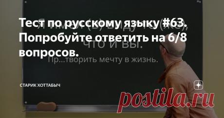 Тест по русскому языку #63. Попробуйте ответить на 6/8 вопросов.