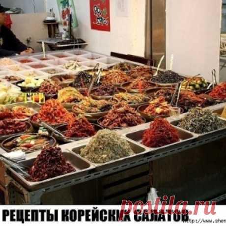 6 салатов по-корейски - вкуснотища необыкновенная! - МирТесен