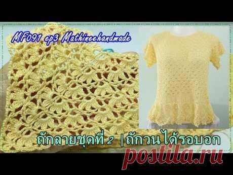 MF091 ep3 เสื้อโครเชต์ถักจากคอ ลายดอกไม้สามกลีบ |Crochet Top down| Mathineehandmade
