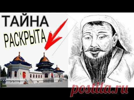 Могила Чингисхана ТАЙНА РАСКРЫТА - YouTube