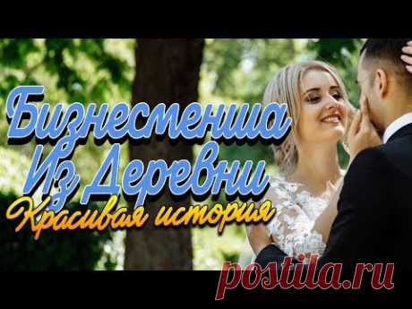 ФИЛЬМЫ : БИЗНЕСМЕНША ИЗ ДЕРЕВНИ , русская мелодрама, 2019 новинки
