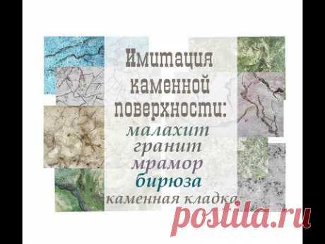 Имитация каменной поверхности: мрамор, малахит, гранит, каменная кладка, бирюза