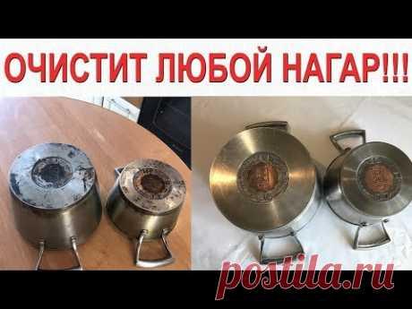 СУПЕР СПОСОБ!!! Как очистить кастрюлю, сковороду из нержавеющей стали, чугуна от нагара и жира!!!
