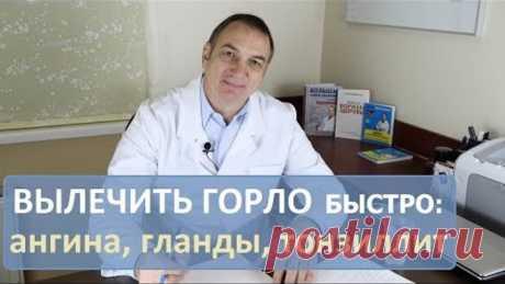 Болит Горло: как быстро вылечить ангину, гланды, тонзиллит.