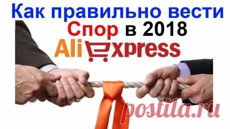Как открыть спор на Алиэкспресс - инструкция в картинках (2018)