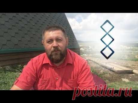 Русские Руны для дома: Руна Ключ - YouTube