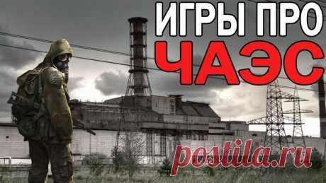 Подборка лучших игр про Чернобыль на ПК и консолях составлена на основе личных игровых предпочтений! S.T.A.L.K.E.R. (серия игр) Одна из самыхзнаменитых постапокалиптических серий игрна