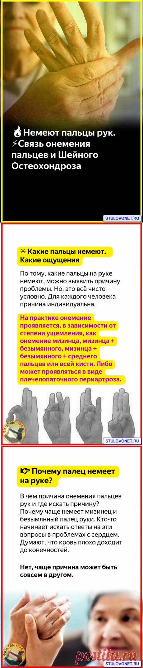 🔥Немеют пальцы рук. ⚡️Связь онемения пальцев и Шейного Остеохондроза | Физкульт-Ура | Яндекс Дзен