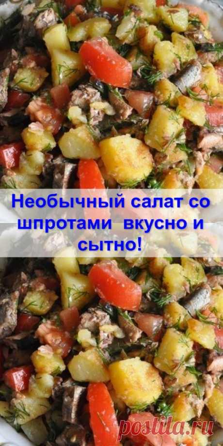 Необычный салат со шпротами — вкусно и сытно!