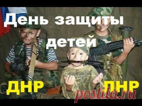 Украденное детство ЛДНР и КНДР. День защиты детей сравнение.