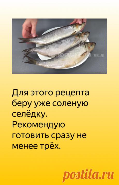 Простая закуска из селедки: необычное сочетание обычных продуктов | Кухня наизнанку | Яндекс Дзен