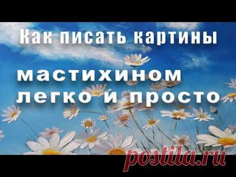 Мастихин! Легко и просто! Учимся писать пастозные картины с Татьяной Букреевой.
