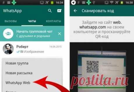 Как читать чужой Ватсап со своего телефона без доступа к нему Тарифкин.ру