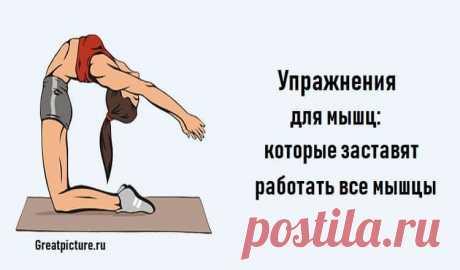 Упражнения для мышц: которые заставят работать все мышцы Упражнения для мышц: которые заставят работать все мышцы.Невероятные результаты при проработке мышц всего тела.Больше нет необходимости в длительных тренировках и занятиях на тренажерах. Всего три упражнения изменят до неузнаваемости Вашу фигуру...