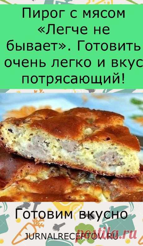 Пирог с мясом «Легче не бывает». Готовить очень легко и вкус потрясающий!
