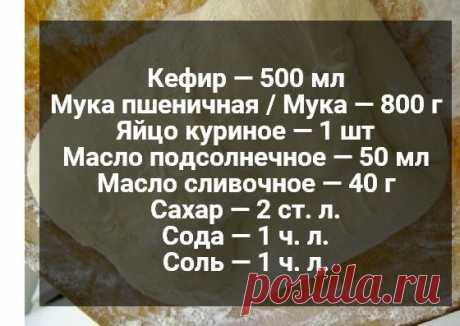 Тесто на кефире за 30 минут | ВКУСНЫЕ РЕЦЕПТЫ | Яндекс Дзен