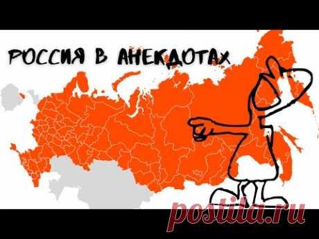 Россия в Анекдотах (выпуск #001)
