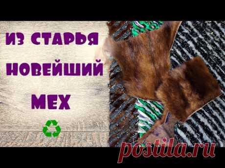 Изюминка гардероба: необычная идея переработки старого меха - медиаплатформа МирТесен