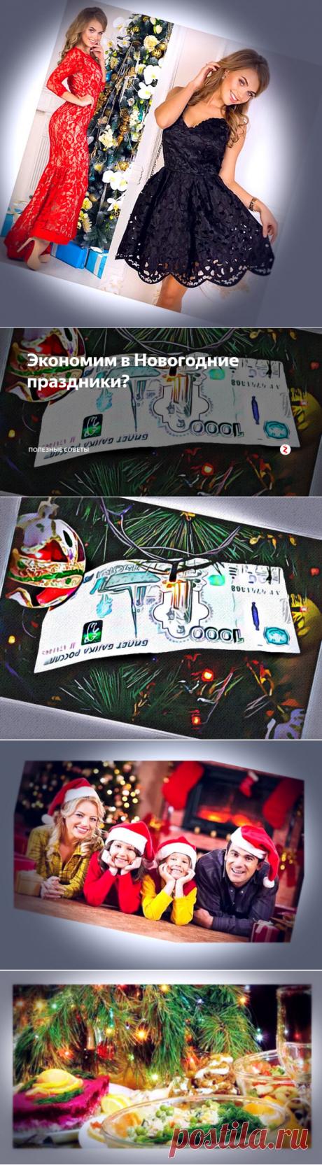 Экономим в Новогодние праздники? | Полезные советы | Яндекс Дзен