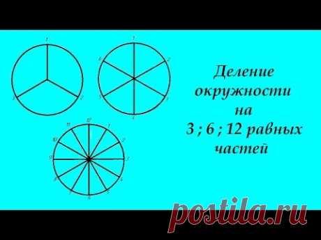 Деление окружности на 3; 6; 12 равных частей