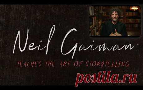 Рассказывать как Нил Гейман, писать как Малькольм Гладуэлл и еще более 200 мастер-классов от писателей и сценаристов | Чтение для практики | Яндекс Дзен