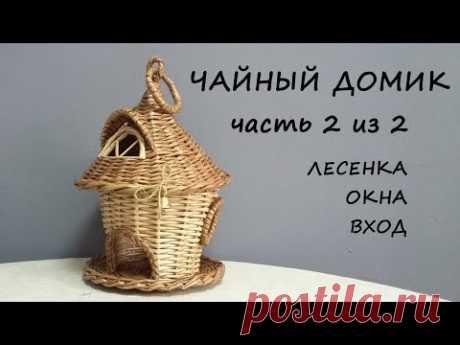 Чайный домик из газетных трубочек. Часть 2